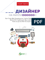 Web_Designer_On_Million_Book_WAYUP_edit_09.01.pdf