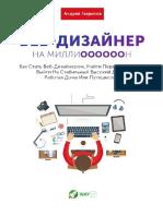 Web_Designer_On_Million_Book_WAYUP_edit_09.01.pdf
