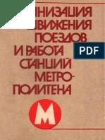 Бакулин А.С. - Организация Движения Поездов и Работа Станций Метрополитена (1981) - Libgen.lc