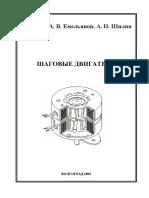 Step_motors.pdf