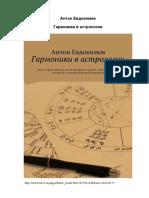 Гармоники в Астрологии Антон Евдокимов
