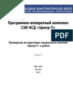 Центр-Т_Подготовка_носителя