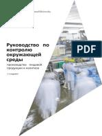 3M Environmental Monitoring Handbook RU