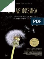 Тонкая физика. Масса, эфир и обьеденение всемирных сил by Фрэнк Вильчек (z-lib.org)