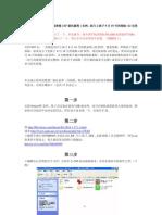 献给小白:史上最详细最清楚JAF刷机教程(实例:刷川上袜子8月18号的港版v22完美固件)