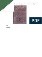 Матхура Мандала даса - Фундаментальные  основы Аюрведы