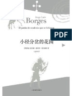 ePUBwCOM - 小径分岔的花园.pdf