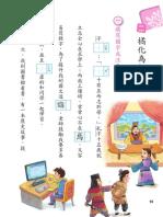 02-108國語6下習作-L02(108f646047) 2