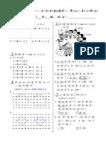 數學1下第一次月考B卷(教)-第1單元-第3單元
