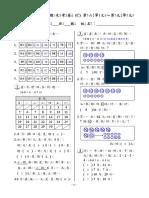 數學1下期末考C卷(教)-第6單元-第9單元