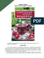 Гайдук Ю. - Самогонный аппарат. Рецепты - 2015