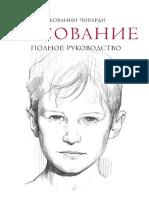 CHivardi_Dchovanni_Risovanie_polnoe_rukovodstvo_Litmir.net_639018_original_a950b_ltr.pdf