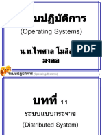 Os Ch11-Distributed System