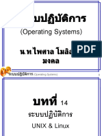Os Ch14 Unix&Linux