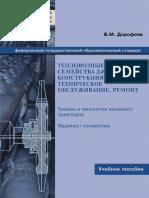 Дорофеев 5Д49.pdf