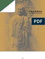 大韓仏教曹渓宗 ブロッシャー