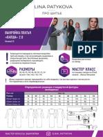 170-54_Lapsha_2_0_a4.pdf