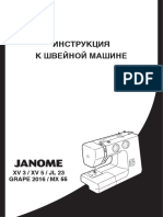 инструкция JANOME Grape_2016