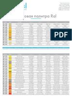 RAL таблица.pdf