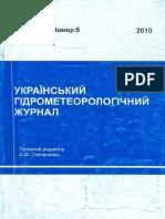 Український гідрометеорологічний журнал Номер 6 2010