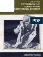 aleksandr_mihajlovich_ugolev_est