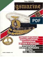 Kriegsmarine. Обмундирование, знаки различия, снаряжение, оружие и награды германского военно-морского флота 1933-1945