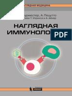 nagl_immunologija