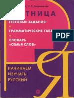 Лестница-практика.pdf