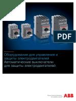 Catalogue MS 2015.pdf