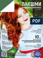 Журнал Лакшми номер - Октябрь v1.3.pdf