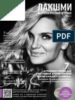 Журнал Лакшми номер - Май v.2.2 - Final.pdf
