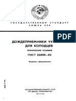 ГОСТ 26008-83