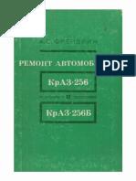 1freydlin_a_s_remont_avtomobiley_kraz_256_i_kraz_256b.pdf