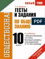 Testy_po_obschestvoznaniyu_10_klass.pdf