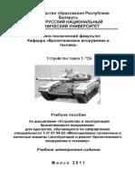 Ustroystvo Tanka T-72B