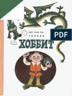 Толкиен_Д_Р_Р-Хоббит_или_туда_и_обратно-1976.pdf
