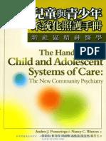 5K96兒童與青少年系統化照護手冊