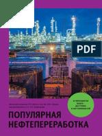 populyarnaya-neftepererabotka.pdf