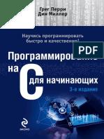 язык СИ читать ДО КОНЦА.pdf