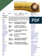 Mantras for common use in Devanagari (Hindi) script