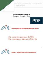 10.3_Алгоритм_Бойера-Мура