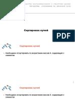 5.2_Сортировка_кучей.pdf