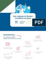 10sovetov.pdf