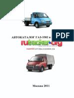 Каталог кузовные деталей для ГАЗ-3302 Газель и модификаций