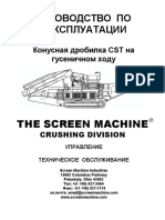 CST Tracked Cone Crusher Manual Series B Russian