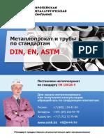 BS EN 10028-5-2009