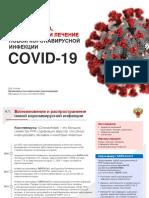 COVID-19 Russian Health Ministry