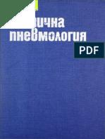 Клинична пневмология - син стар.pdf