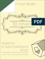 3Dprintbook