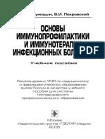 Медуницин. Основы иммунопрофилактики и иммунотерапии инфекционных болезней
